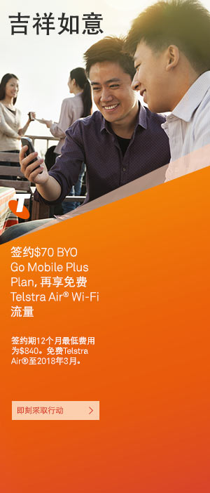 Telstra Lunar New Year 2017